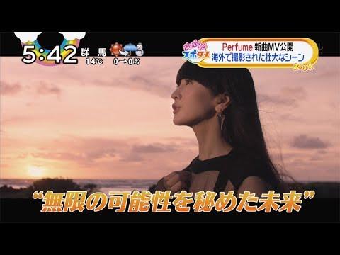 Perfume 新曲「無限未来」 MV 解禁 (2018.2.28)