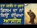 Chajj Da Vichar#535_Rana Ranbir's Disclosure About Asees Film