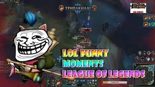 League of Legends-lol funny moments series 1- funny stream moments