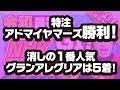 【GⅠ競馬予想】 2019 NHKマイルカップ 令和最初のG1!!