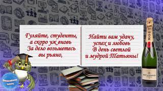 Поздравление с Днем студента  Видео-открытка
