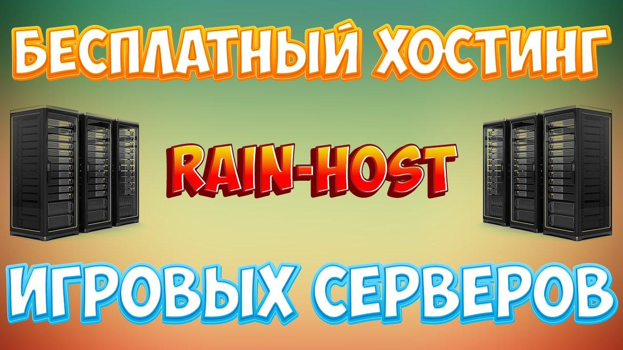 Бесплатный хостинг для раст легаси сайт на joomla разместить на хостинге