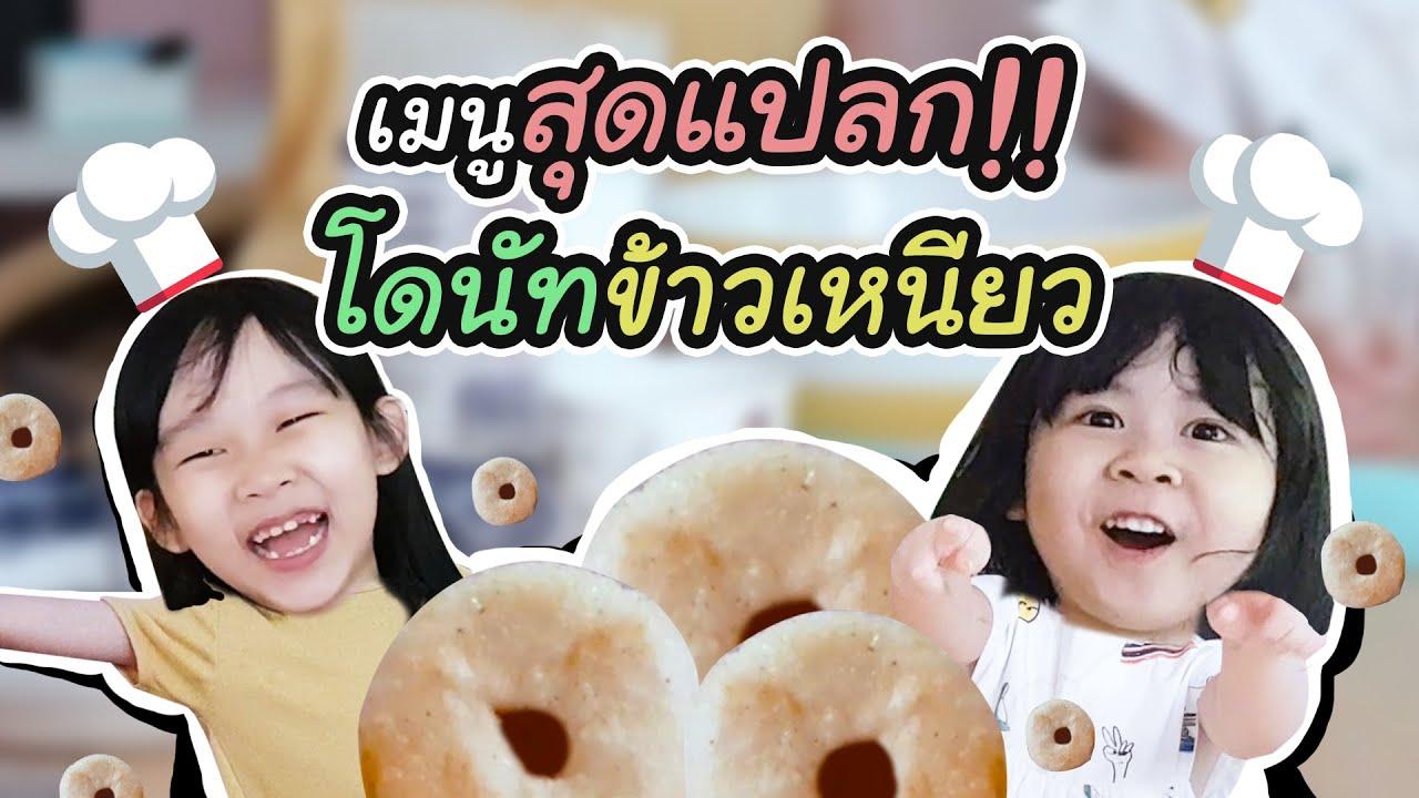 โดนัทข้าวเหนียวครั้งเเรกของสองป่วน ทำเองกินเอง อร่อยจนต้องยกนิ้วให้!! | Little Monster