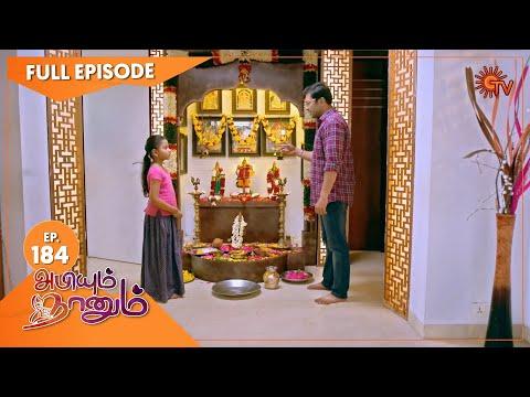 Abiyum Naanum - Ep 184 | 02 June 2021 | Sun TV Serial | Tamil Serial
