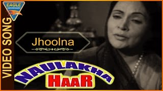 Naulakha Haar Hindi Movie  || Jhoolna Jhulaye Maiya Video Song || Meena Kumari || Eagle Hindi Movies