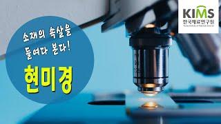 재료연구소(KIMS)  현미경 기술 교육 영상