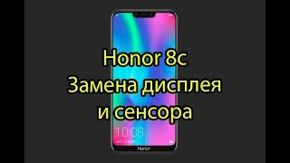 Huawei Honor 8C самому заменить экран. Экономная замена экрана.