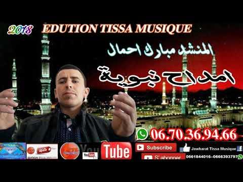 amdah nabawiya marocaine gratuit
