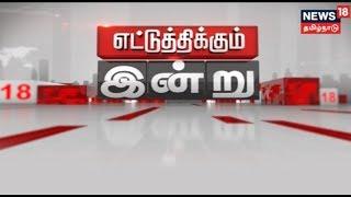 News 18 Tamilnadu tv Night News