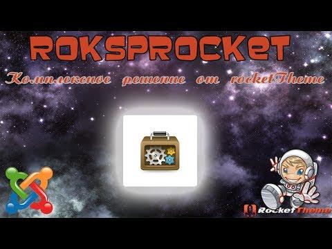 Roksprocket Комплексное решение Урок 6 Tabs. Создание табов на сайте Joomla