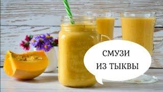 Смузи из тыквы -  2 простых рецепта