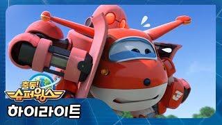 [슈퍼윙스 하이라이트] - 출동! 제주 로봇 | 시즌2 제 10화