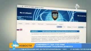 Кибер беркут рассекретил данные об информационной войне, которую США развернули на украинском юго во