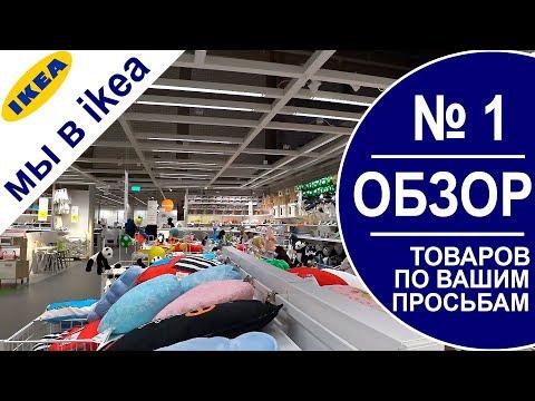 Обзор ковров Ikea  в детскую комнату. + Небольшой обзор ковров розового цвета в магазине икеа