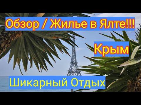 СНЯТЬ Жилье в Ялте 2019 / Жилье в Крыму / Отдых в Крыму / Красота Крыма