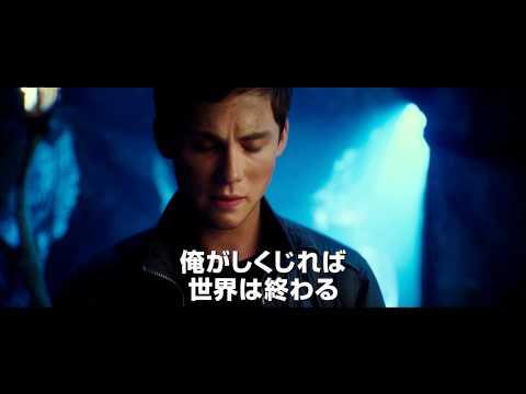 【映画】★パーシー・ジャクソンとオリンポスの神々 魔の海(あらすじ・動画)★