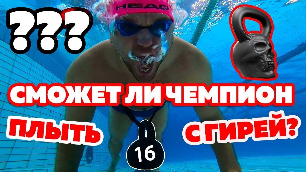 УТОНЕТ ИЛИ ПРОПЛЫВЕТ С ГИРЕЙ?   Плавание кролем с 16кг. Swimming with weight 16 kg