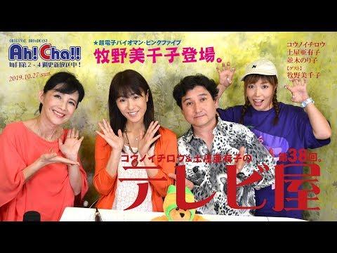 Ah! Cha!! テレビ屋 第38回/特撮ヒロイン!牧野美千子登場!