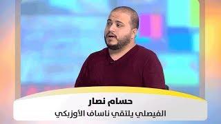 حسام نصار - الفيصلي يلتقي ناساف الأوزبكي