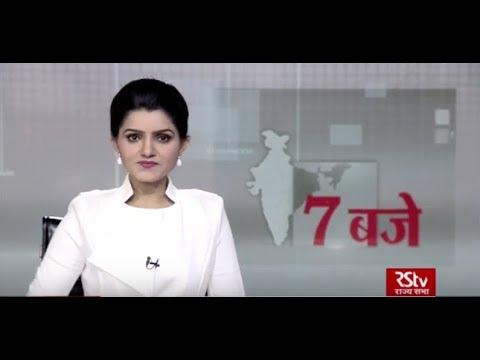 Hindi News Bulletin | हिंदी समाचार बुलेटिन – 05 December, 2019 (7 pm)