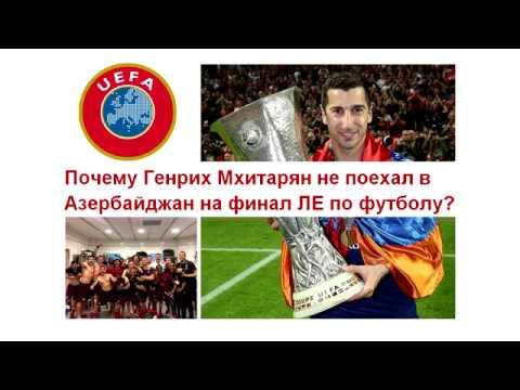 Почему Генрих Мхитарян не поехал в Азербайджан на финал ЛЕ по футболу?