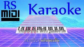 ลมรำเพย : ปลื้ม [ Karaoke คาราโอเกะ ]