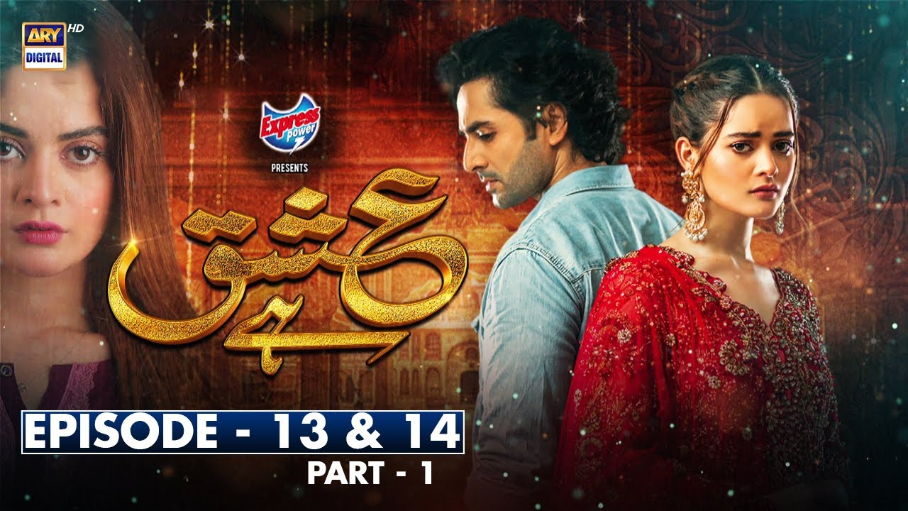 Download Ishq Hai Episode 13 & 14 -Part 1 Presented by Express Power [Subtitle Eng] 27 July 2021 |ARY Digital