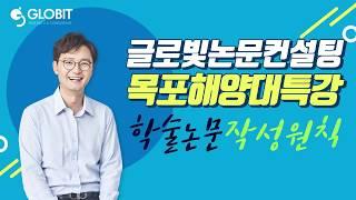 논문컨설팅 목포해양대학교 특강 학술지 석사논문 박사논문…
