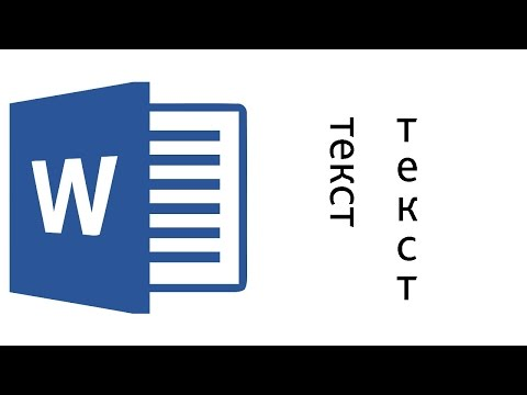 Как напечатать в ворде вертикальный текст