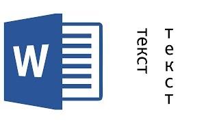 Как сделать вертикальный текст в Ворде?