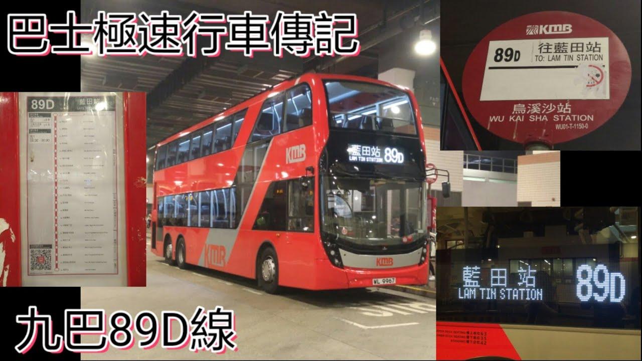 [想追妖后結果上了E6X] 巴士極速行車傳記 九巴89D線 - YouTube