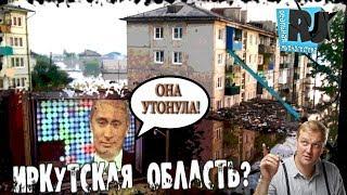 """ОНА УТОНУЛА! Наводнение в Иркутской области.. """"Россия. Прорыв. Путин."""""""