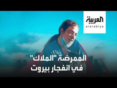 قصة الممرضة -الملاك- التي أنقذت الرضع في انفجار بيروت  - نشر قبل 4 ساعة