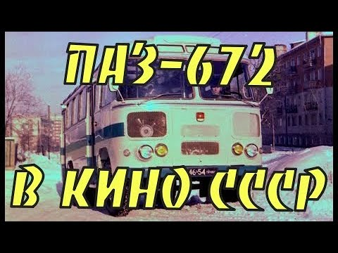 Автобус ПАЗ-672 в советских фильмах