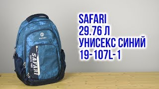 Розпакування Safari 29.76 л унісекс Синій 19-107L-1