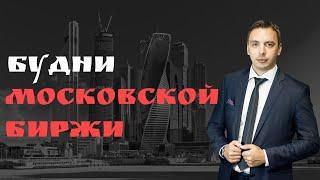 Будни мосбиржи #82 - Обвал рынков, золото, Тинькофф, облигации, ETF, Мосбиржа, Фосагро, Магнит