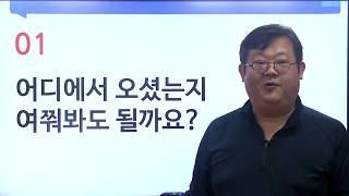 [기초영어] 처음 만난 외국인에게 꼭 묻는 질문 베스트 5