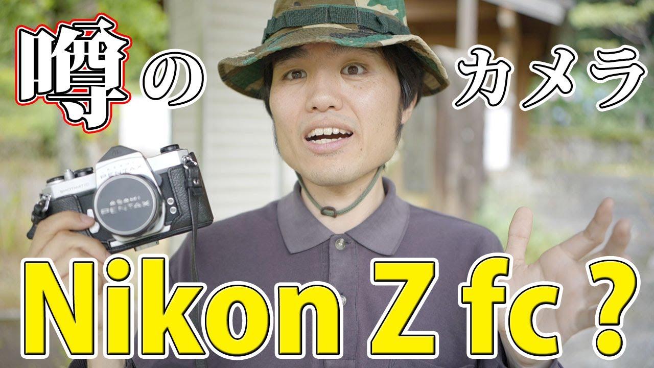 Nikonの新APS-C機はレトロ調カメラの Z fc?果たして成功するのか?