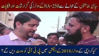 Mohasra | Will PTI Make Lead In NA-250 Elections 2018 | Public Survey | 22 April 2018