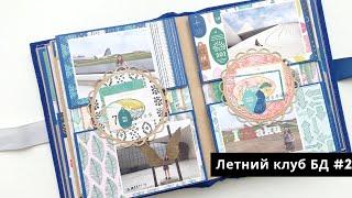 Летний клуб бумажных друзе № 2 - Скрапбукинг мастер-класс / Aida Handmade