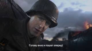 Call of Duty WWII ТРЕЙЛЕР