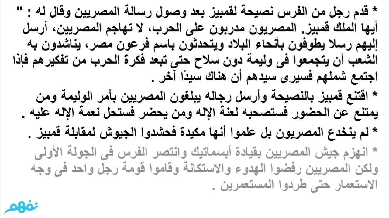 الفصل الثاني قصة كفاح شعب مصر الصف الثاني الإعدادي