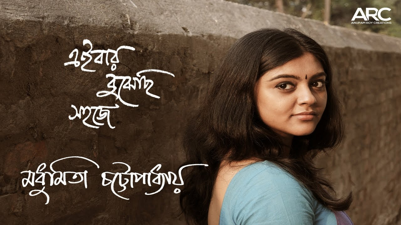 Madhumita Chatterjee | Eibar Bujhechhi Shohoje | Bangla Original Song