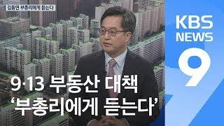 [인터뷰] '9·13 부동산 대책' 김동연 경제부총리에게 듣는다 / KBS뉴스(News)