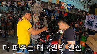 오토바이 거치대 장착하러 수리점에 갔는데 태국인의 인심…