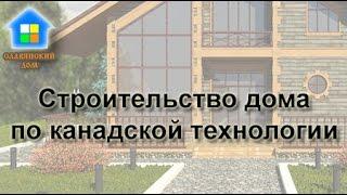Строительство дома по канадской технологии(Процесс строительства дома по канадской технологии. Двухквартирник, два этажа, 240 кв. м., 2014-12-03T05:28:25.000Z)