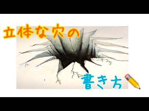 立体な穴3dの絵の描き方 Youtube