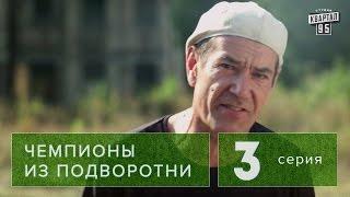 """Сериал """" Чемпионы из подворотни """"  3 серия (2011) драма, спорт , комедия  в 4-х сериях. HD"""