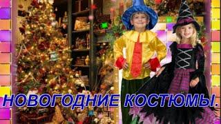 Новогодние костюмы. Купить новогодние костюмы.(, 2014-11-17T12:16:37.000Z)
