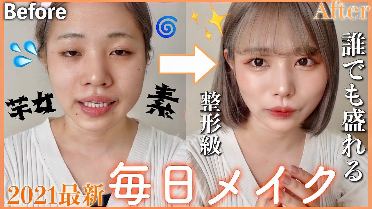 【毎日メイク】整形した?あっぷるの最新激盛れメイク💄🍊-everyday makeup-